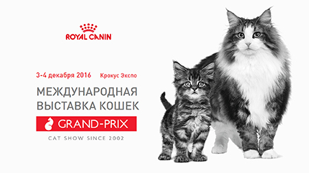 Royal Canin 2016